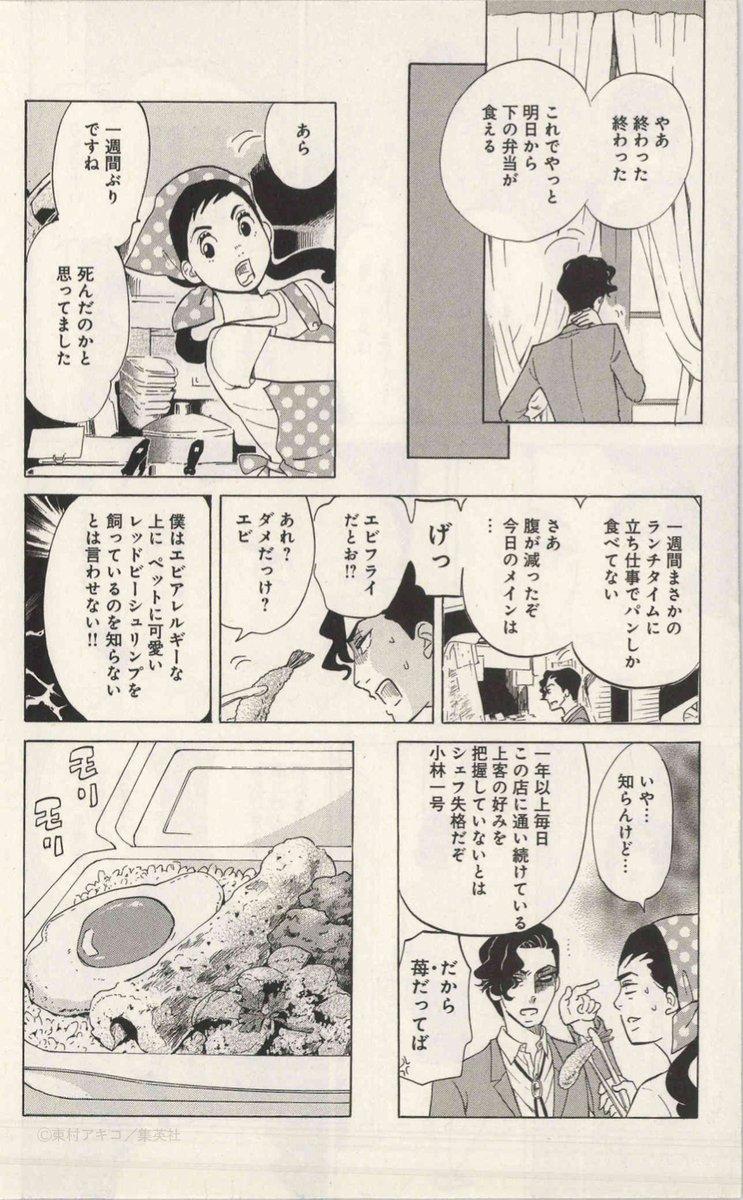 明智 漫画 探偵 美食 五郎