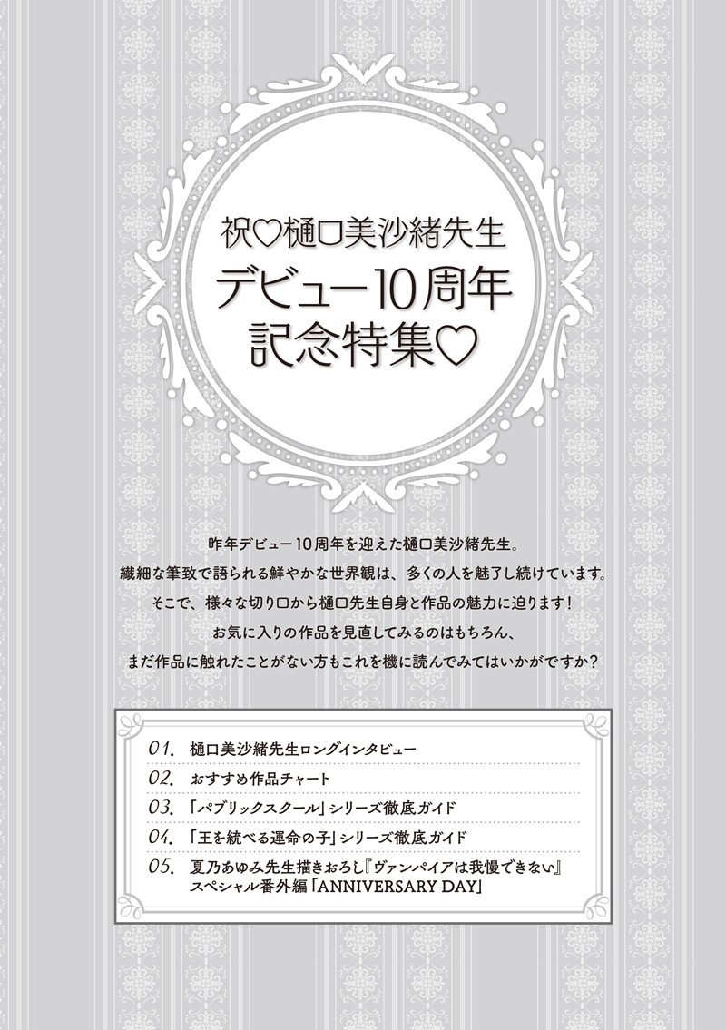 Sp 青 小説 の