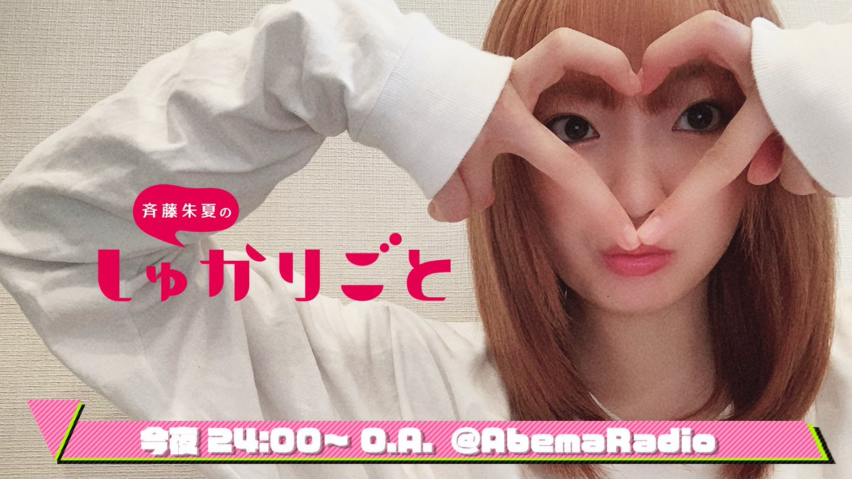 24時から #しゅかりごと でーす!Abema Radio にて放送でーーす!みてねーんっ!