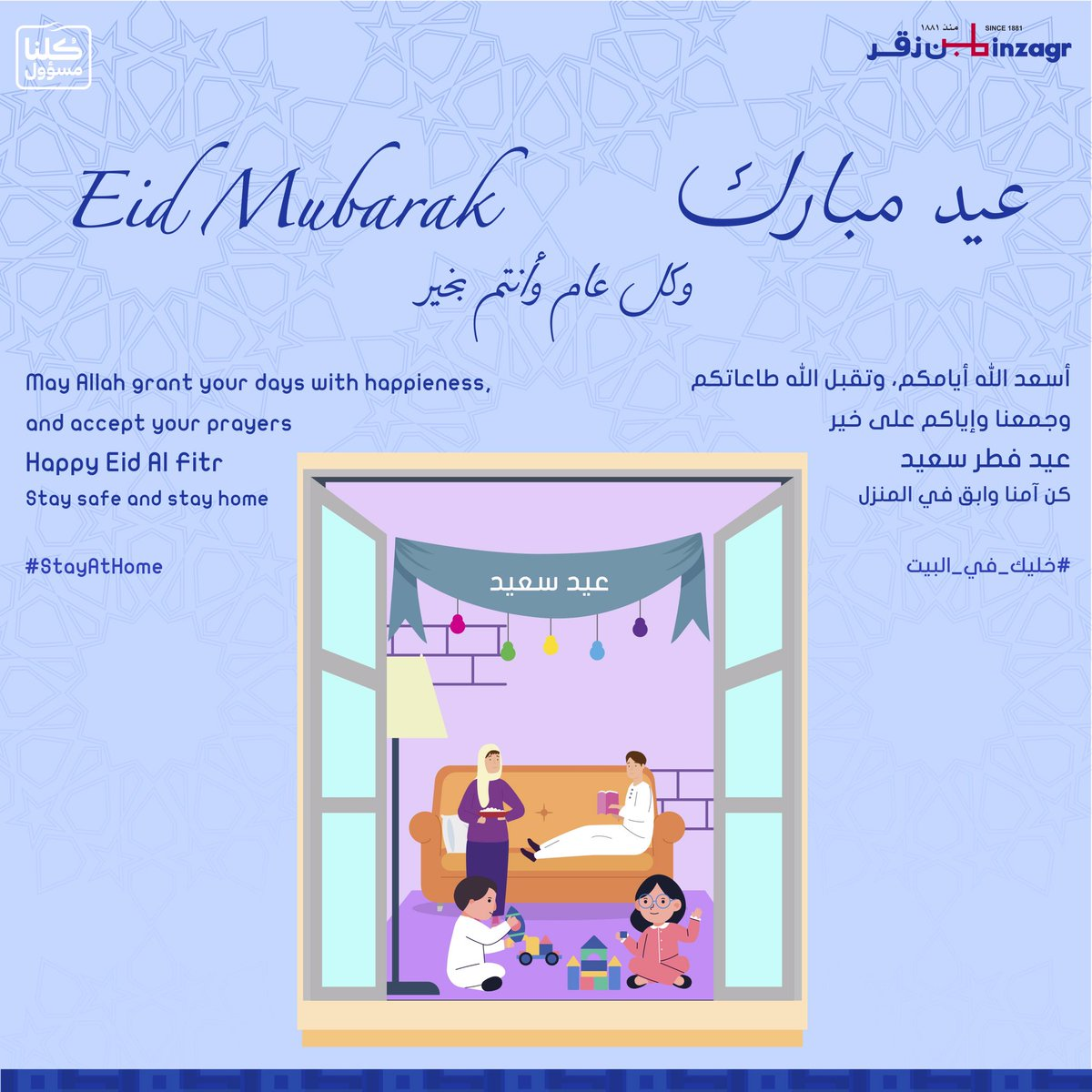 Happy Eid Al Fitr | عيد فطر سعيد https://t.co/beAqfMrHQW