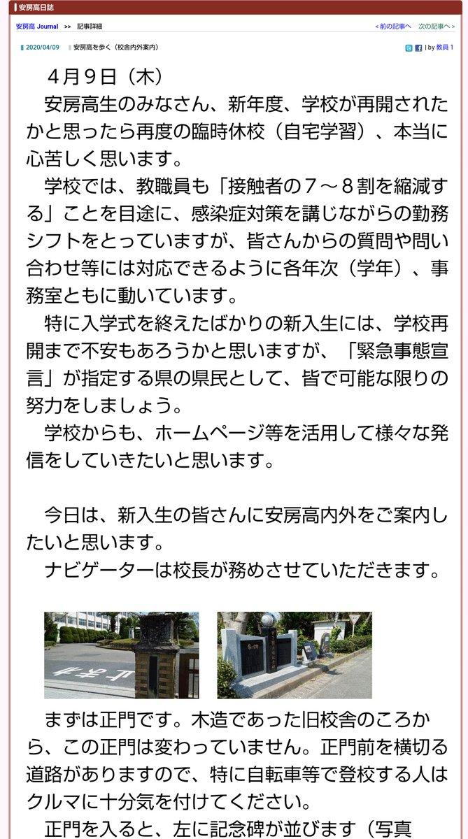 来週25日(月)は 安房高創立記念日です。 安房高内外のご案内が 04月09日(木)以降 安房高日誌に掲載されています。 まず安房高の敷地内、 各施設の概観などが 2回に分けて紹介されています。 安房高を歩く(校舎内外案内) cms2.chiba-c.ed.jp/awakou/jo3e1h2… 安房高を歩く(その2) cms2.chiba-c.ed.jp/awakou/joywaj2…