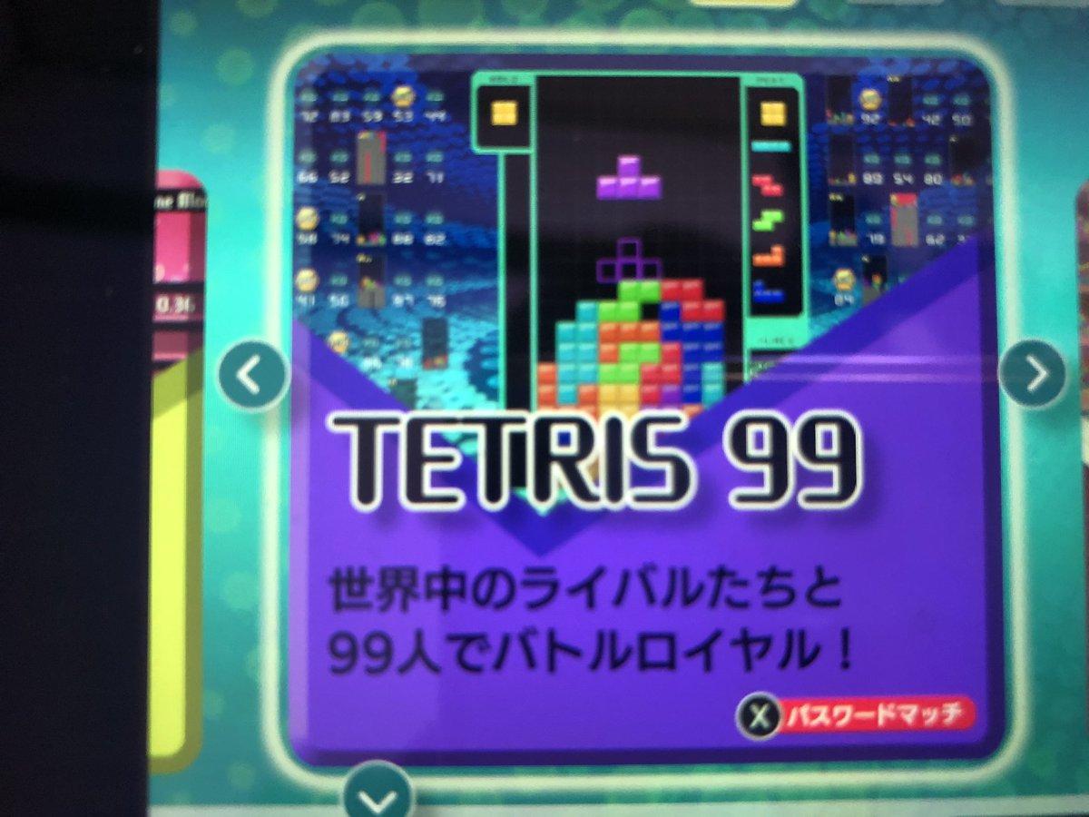 テトリス99 パスワードマッチ cpu
