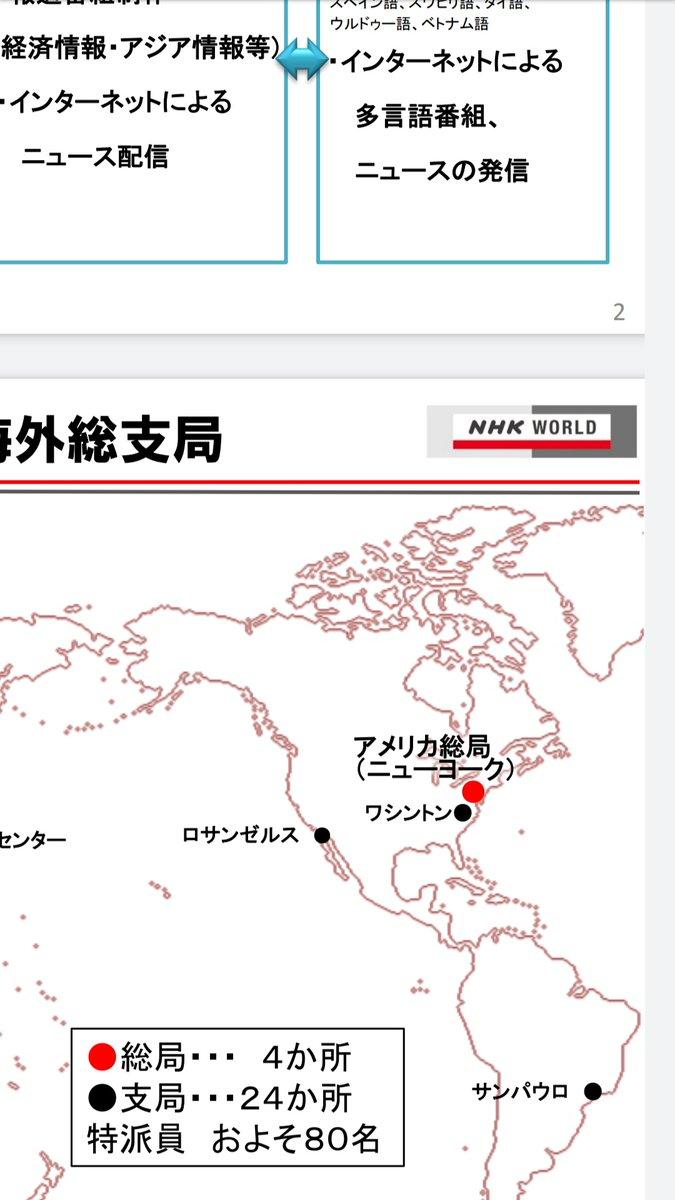 """スカイDJ auf Twitter: """"NHKの海外総局、アメリカはなんで ..."""