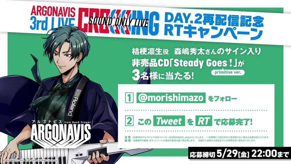 test ツイッターメディア - アルゴナビスSOL DAY.2再配信記念1. 【@morishimazo】をフォロー2. このツイートをRT‼️【森嶋秀太】のサイン入り「非売品CD」を抽選で3名様にプレゼント!※当選のお知らせはアルゴナビス公式Twitter (@ARGONAVIS_info)より行います。#アルゴナプレミアム https://t.co/ASsgZNoqHe