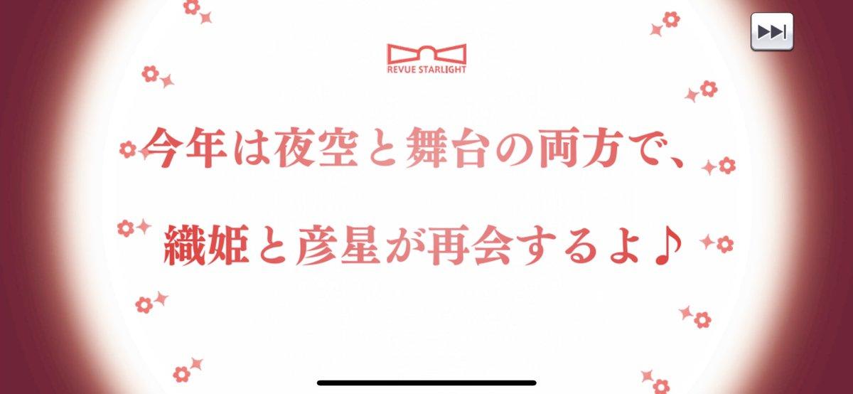 test ツイッターメディア - きたーーーーー😭❤️みらいのまひるちゃんも織姫のミチルちゃんもきた!!!諦めずに回してよかったよー!!!あのツイートから運気変わったんかな。これから来なかったら思いをツイートすることにしよう🥺#スタァライト #スタリラ https://t.co/30U8gSY1oq