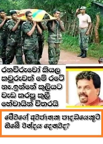 චන්දය නොවෙයි, මේ රටේ මිනිසුන්ගෙන් කිසිම ගරුත්වයක් ලබාගන්න සුදුසු නැති, රටට එරෙහි පරගැත්තන් වෙනුවෙන් වැඩකරන ද්රෝහියෙක්   #lka #sriLanka #SriLankanPolitics #Colombo @ApiWenuwen @nirowa74 @ReflectMindpic.twitter.com/GiQHsoyY0U