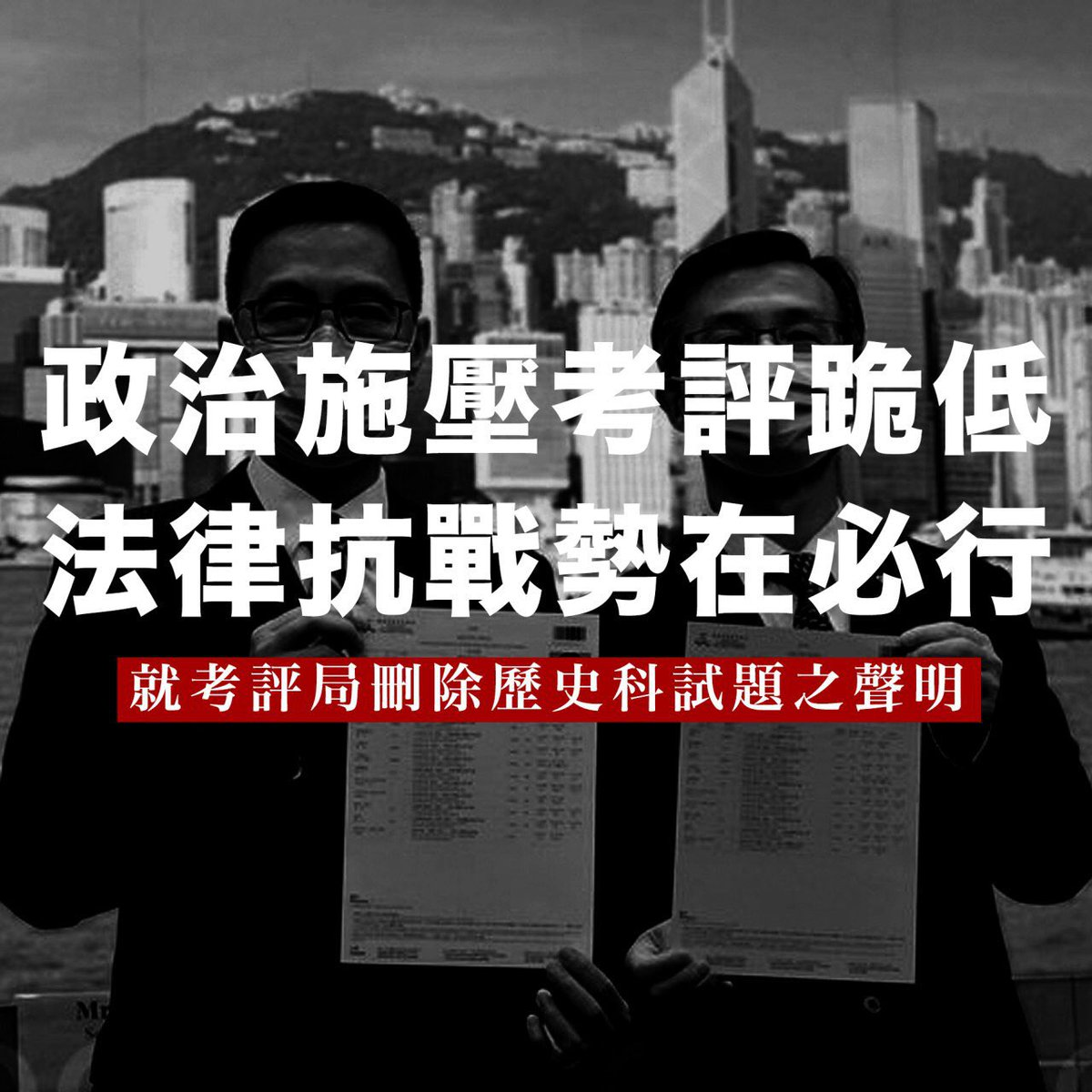 Secondary students say they'll file application as early as next week for judicial review of HKEAA's decision under #HK govt pressure to invalidate history exam question on China-Japan relationship. They expect intrusions in education to get worse under 'national security' laws. pic.twitter.com/9ogZ7yoFAY