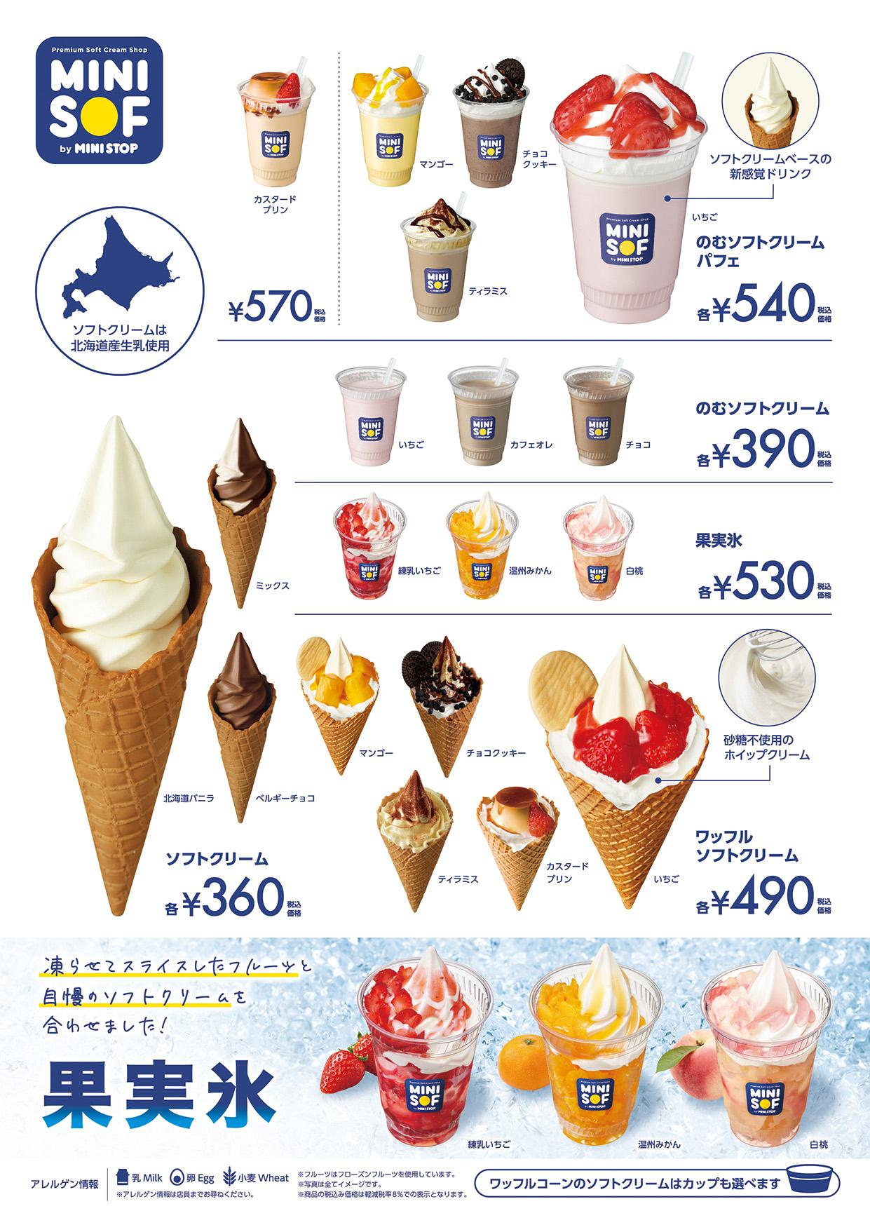 5/29、吉祥寺サンロードにオープンするミニストップのソフトクリーム専門店「ミニソフ」。外観がほぼ完成&20種類のメニューが判明! なめらかな口当たり、氷の粒感とミルク感の「のむソフトクリーム」、大きめのワイドワッフルコーンを使った「ワッフルソフトクリーム」等