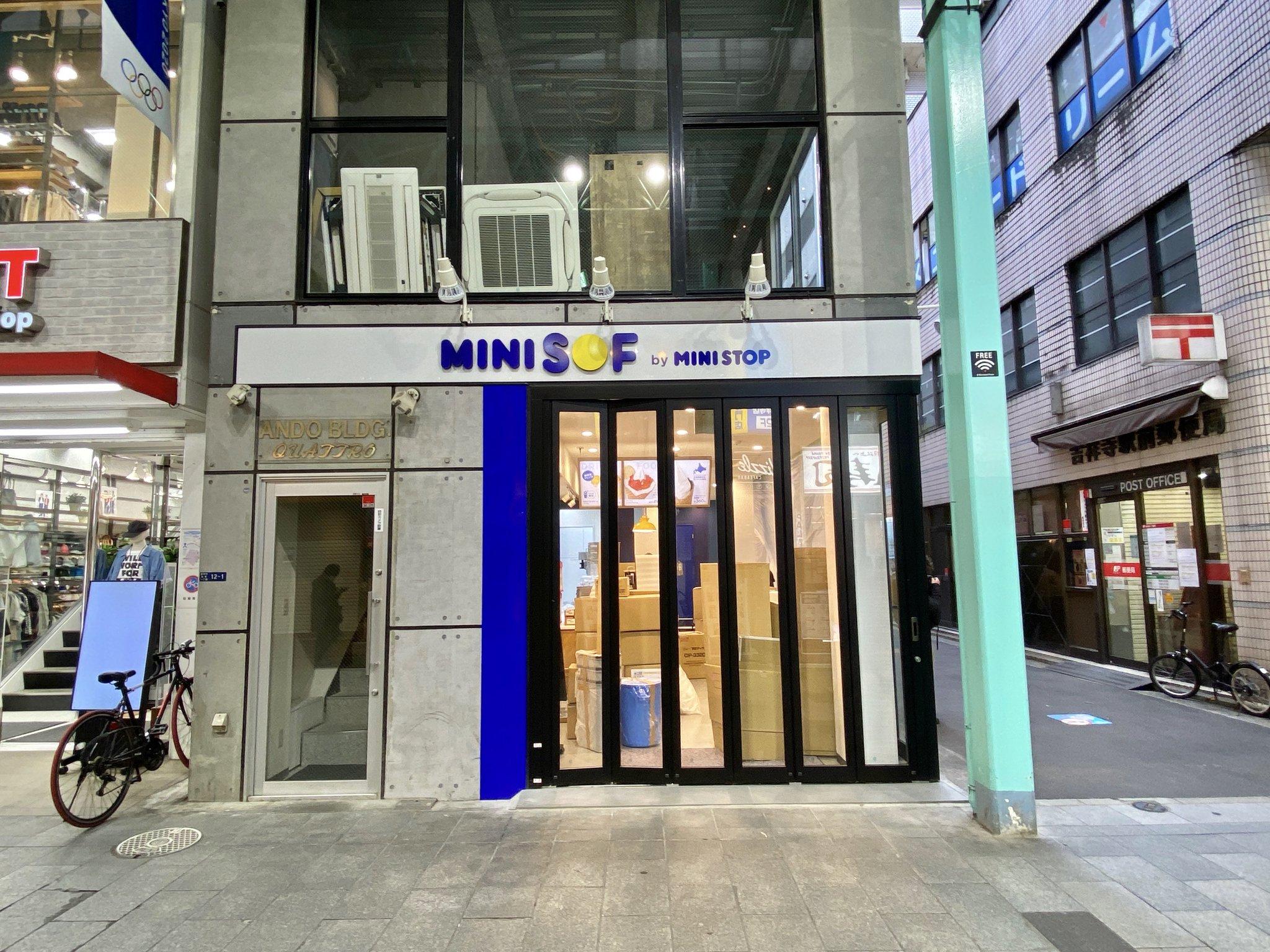 様々なソフトクリームが楽しめる?ミニストップのソフトクリーム専門店「ミニソフ」!