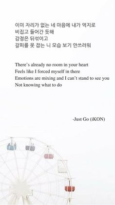 """#iKON - Just Go""""There's already no room in your heart. Feels like I forced myself.""""  #MewGulf"""