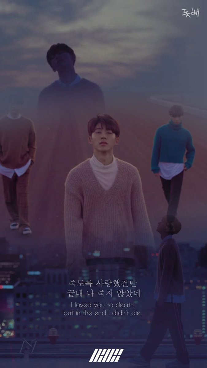 """#iKON - Goodbye Road""""I loved you to death, but in the end I didn't die.""""  #MewGulf"""