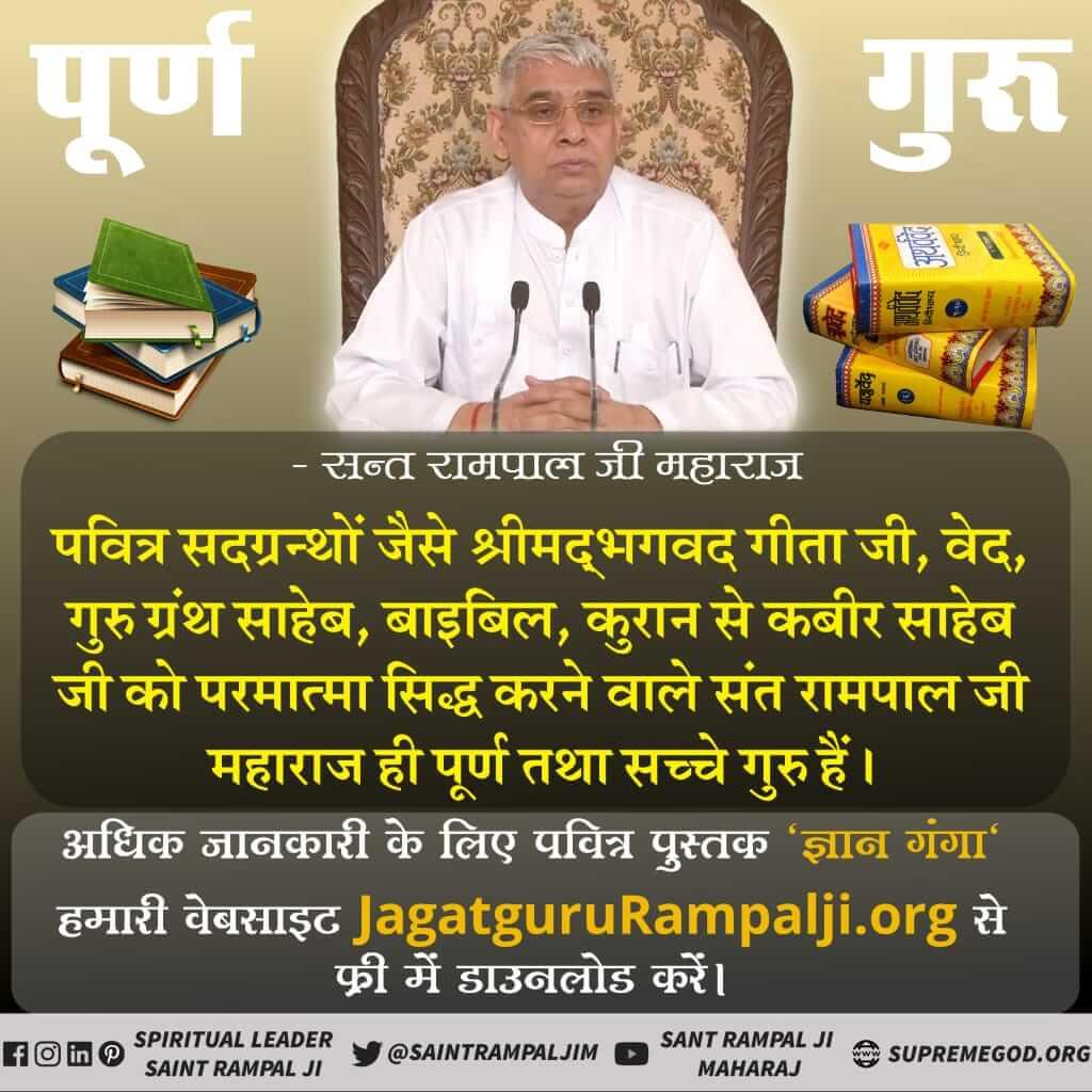#GodMorningFriday Saint Rampal Ji Maharaj is the Only Satguru in Whole World.  #MustListen_Satsang on  @SadhnaTV at 7.30pm.daily. #FridayMotivation pic.twitter.com/oj2keJDwQb