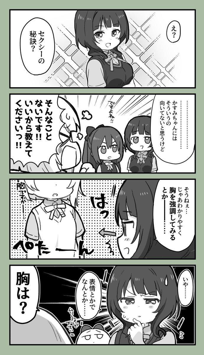 果林パイセンからセクシ~を学びたい中須の漫画です