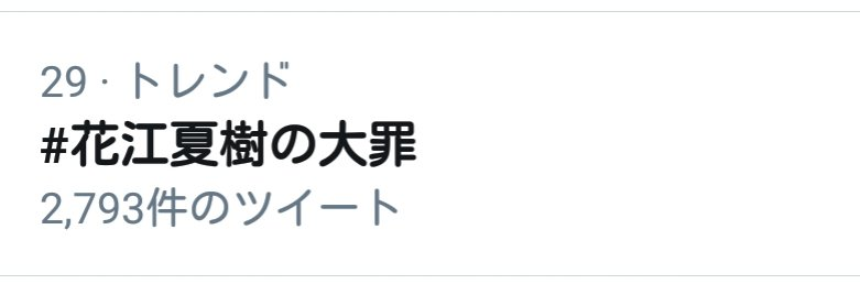 リモーネ 先生 twitter