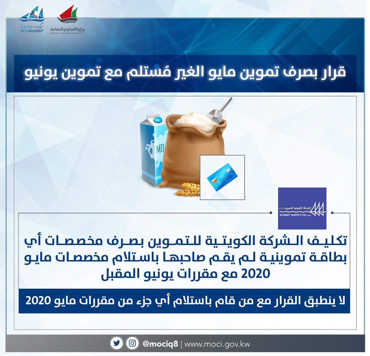 أصدرنا اليوم قراراً بتكليف الشركة الكويتية للتموين بصرف مخصصات أي بطاقة تموينية لم يصرف صاحبها مخصصات شهر مايو مع مخصصات يونيو المقبل تعزيزاً لتوافر السلع والأصناف لدى الأسر المستفيدة https://t.co/PTS0SWEgmn