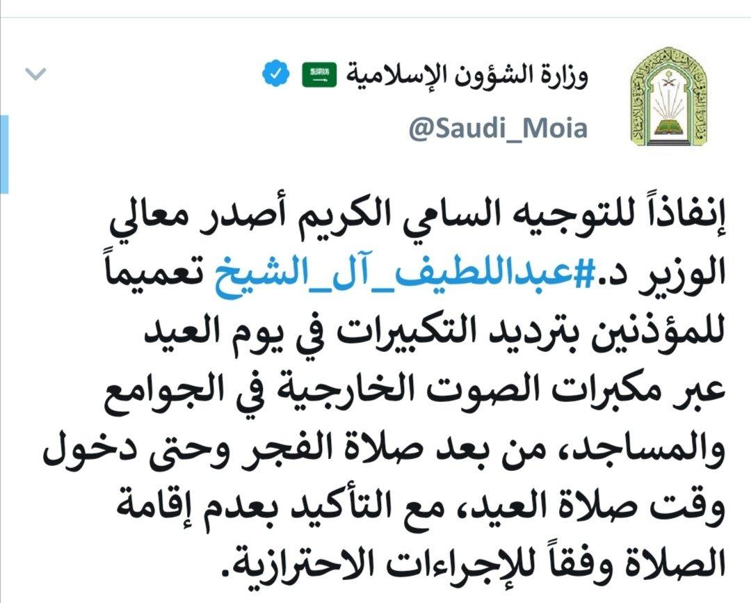 كل شي عن الرياض On Twitter يبدأ وقت صلاة العيد في الرياض بعد شروق ب 15 دقيقة عند الساعة 5 20 صباحا وتشرق الشمس 5 05 صباحا