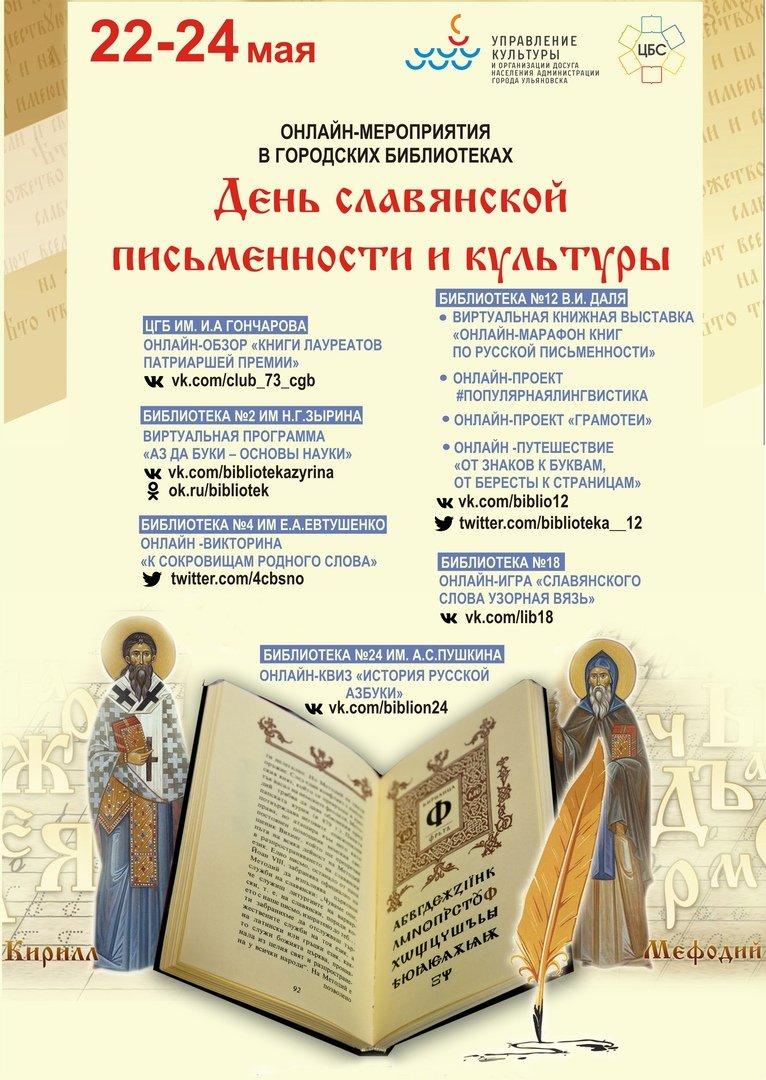 картинки день славянской письменности и культуры мероприятия в библиотеке том, что