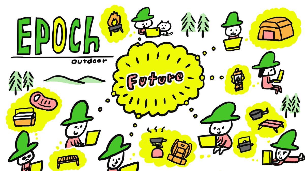 ★告知★ Epoch outdoor。国産メーカーさんを通してギアと自然サイクルを知るコミュニティはじめます。 第一弾はダウンシュラフのナンガさんとギア作りをします。 詳細は近日発表!オンライン説明会もあるよ。よろしくお願いします! #NANGA https://t.co/QaiBfUxjiM