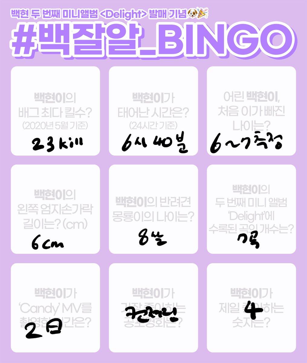 #백현 #BAEKHYUN #엑소 #EXO #weareoneEXO #Delight #Candy #BAEKHYUN_Candy #큥이_에리_기가막힌_케미스트리