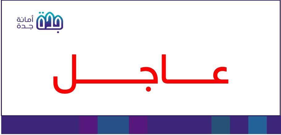 أمانة محافظة جدة On Twitter عاجل الإفراج عن الأراضي الموقوفة في مخطط ١٢٨ ج س الواقع في ابرق الرغامة أمانة جدة عيد الفطر