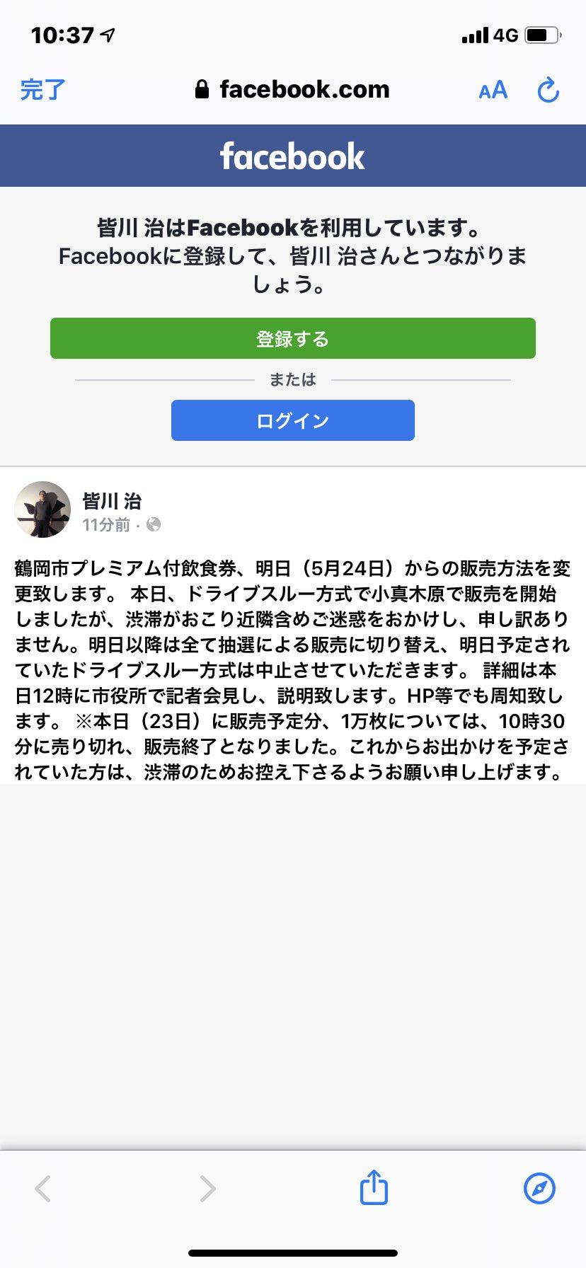 飲食 鶴岡 券 プレミアム 付 市