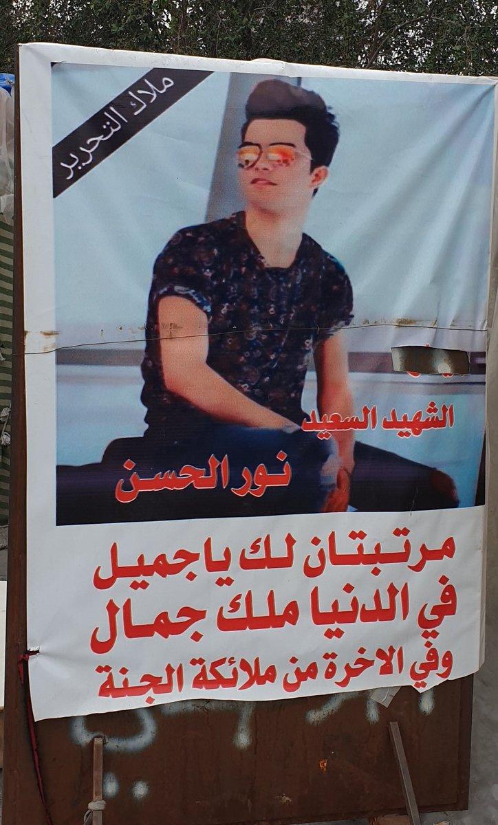 صورته ماتروح من بالي الشهيد نور الحسن صورت هذه اللافتة على جسر الجمهورية twitter.com/Fatimahdulaimi…