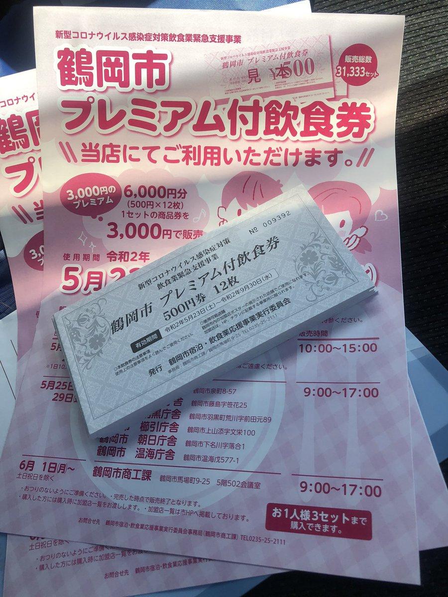 鶴岡 市 プレミアム 商品 券