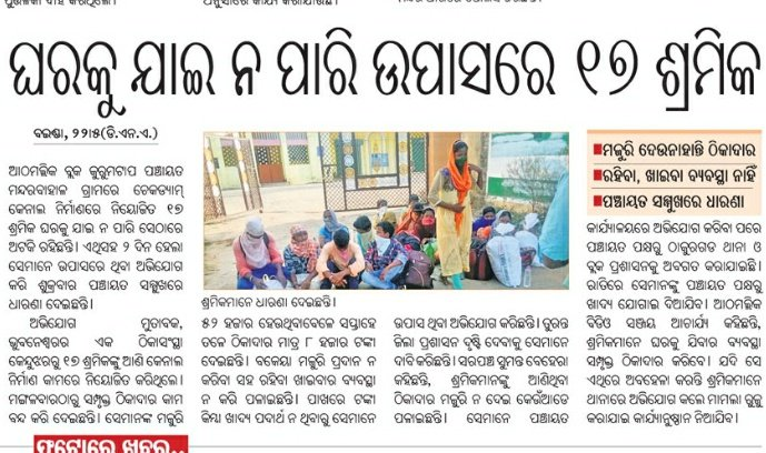 @CMO_Odisha @angul_dm @SP_Angul #Please look into the matter. pic.twitter.com/avYWEZg7rl