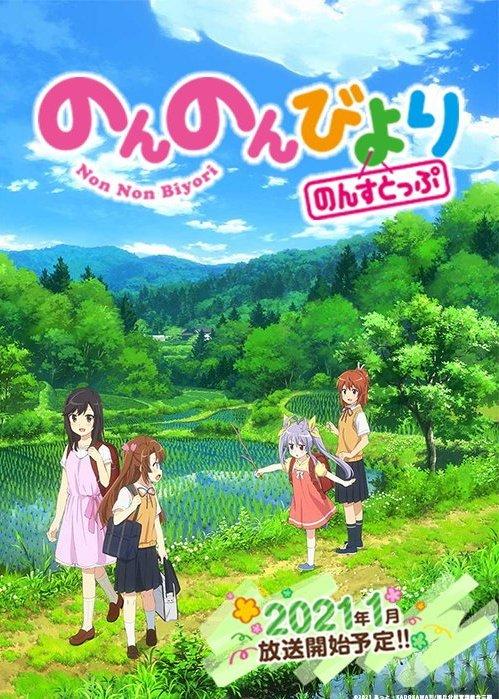http://www.animezonedex.com/2021/02/non-non-biyori-nonstop.html