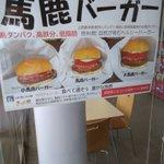 長野県のジビエバーガーのネーミングを見たら思わず買ってしまいそう