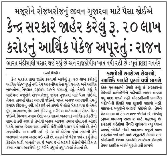 મજૂરોને રોજબરોજનું જીવન ગુજારવા માટે પૈસા જોઈએ, તેમનાં હાથમાં રોકડ આપવી જોઈએ.. સરકારે જાહેર કરેલું આર્થિક પેકેજ અપૂરતું.. #raghuramrajan #BJPFailsIndia