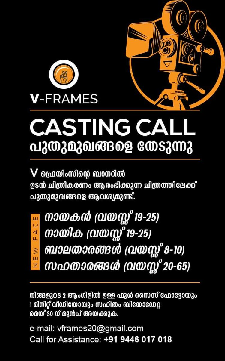 Casting Call  Malayalam Film  Looking for Hero, Heroine, Kids & Other Characters!  #arh #auditionsarehere #castingcall #malayalamfilm pic.twitter.com/RZCqM3bgO3