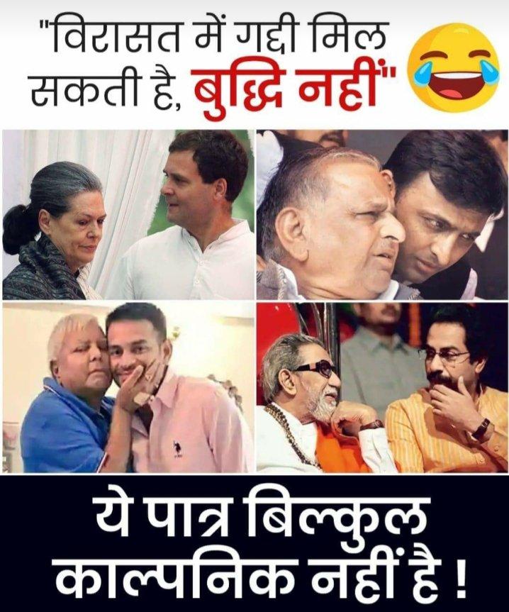 @0Nita_ji @narendramodi @GotabayaR जहाँ आज के प्रतिस्पर्धा के युग मे नौकरी हो या बिज़नेस सबके लिये पृक्षिमी तथा योगय होना जरुरी है। किन्तु कुछ राजनेतिक घरानो मे जन्मे बच्चो पर लागू नही होता कड़वा है पर सत्य है।। ऐसी ही बाते जानें के लिए like ओर Follow जरुर करे!!! 🤔😔🤐 https://t.co/CWdhfzzhqn