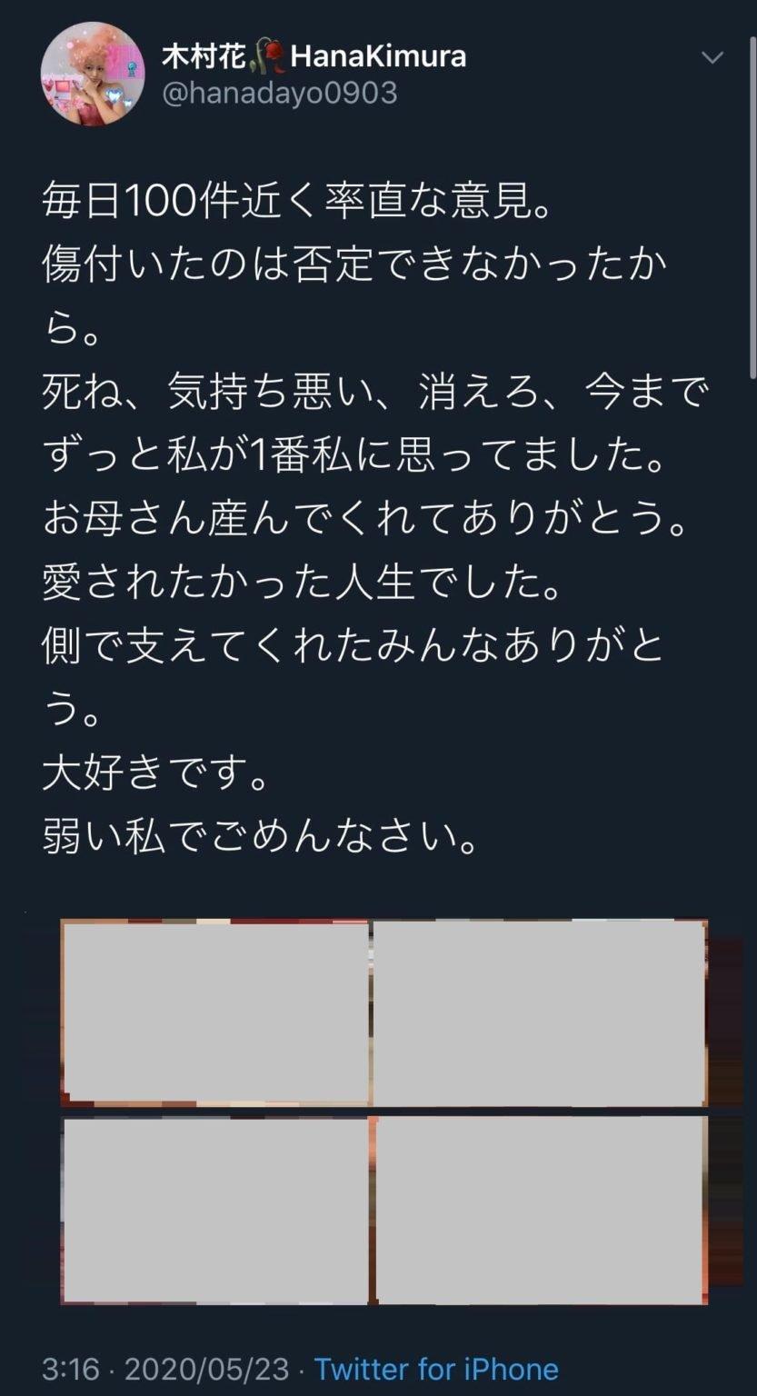 自殺 木村 花