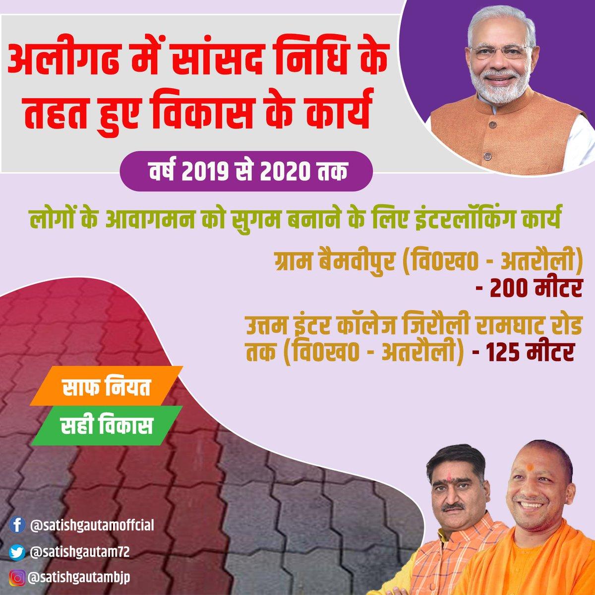 #SabkaSathSabkaVikas एवं #SaafNiyatSahiVikas के मूलमंत्र के साथ #Aligarh के गाँव- गाँव, गली - गली पहुंची है विकास की किरण।  जनता की मांगों के अनुसार हुआ सांसद निधि से मार्गों का निर्माण।  #Aligarh4NaMo #IndiaSaysNaMoAgain #bjpaligarh #bjp #UttarPradesh https://t.co/LptWmy6O9B