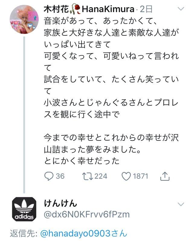 ハウス 花 ツイッター 木村 テラス