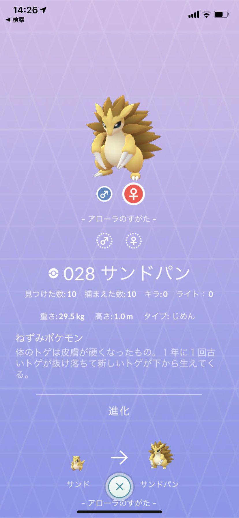 Pokémon にも似たようなのが…
