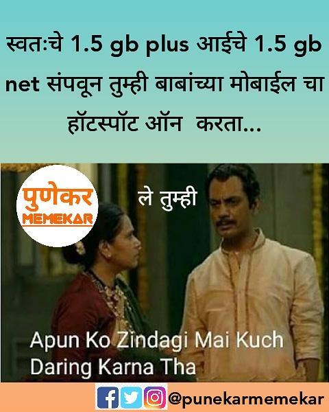 #memes  #maharashtra #marathicomedy  #mumbai #mumbaikar #jaymaharashtra #punekar #pune #memesdaily #nagpur #nanded #nashik #viralmarathi #viral #osmanabad #nawazuddin  #solapur #sangli #satara #kolhapur #marathimeme #marathifunny #marathijokes #marathistatus #marathitroll #jokespic.twitter.com/9h4VY1R26j
