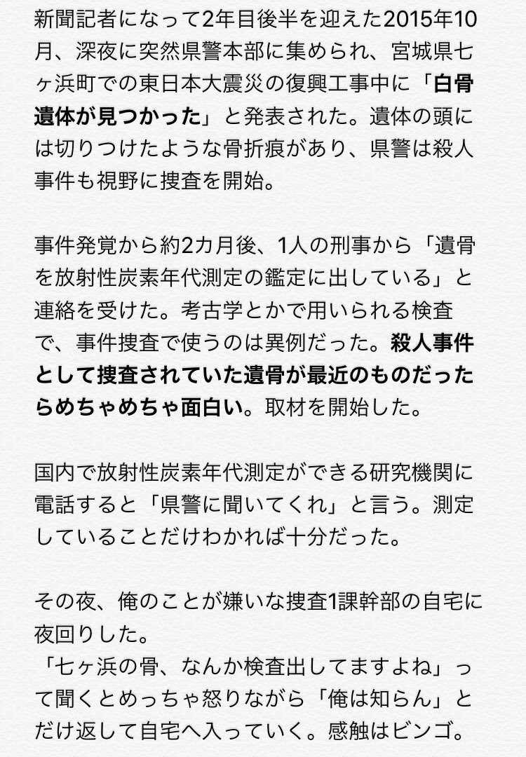 東日本大震災の犠牲者と思われた白骨遺体が殺人事件の被害者だと判明したが戦国時代の他殺体だった上に休暇中の伊達政宗にやられた家臣だったっぽい話