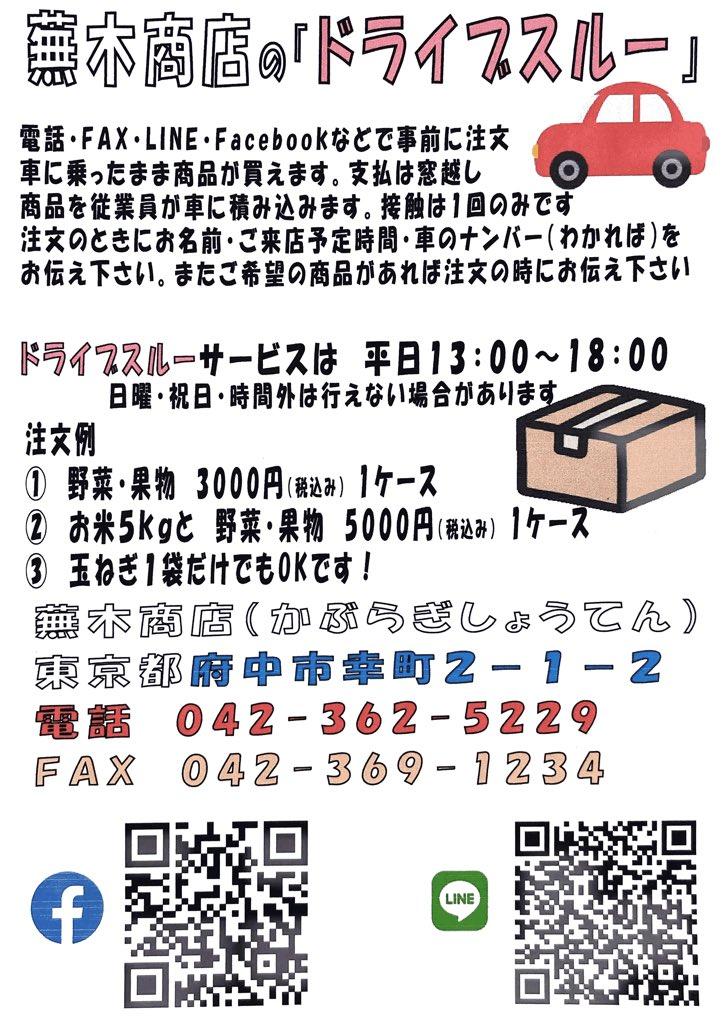 スルー 埼玉 ドライブ 八百屋