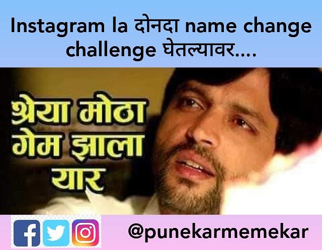 #maharashtra #marathicomedy  #punekarmemekar #mumbai #mumbaikar #jaymaharashtra #punekar #pune #aurangabad #nagpur #nanded #nashik #viralmarathi #viral #osmanabad #gavthivines #solapur #sangli #satara #kolhapur #marathimeme #marathifunny  #marathistatus #marathitroll #jokespic.twitter.com/ABeIPyKeCe