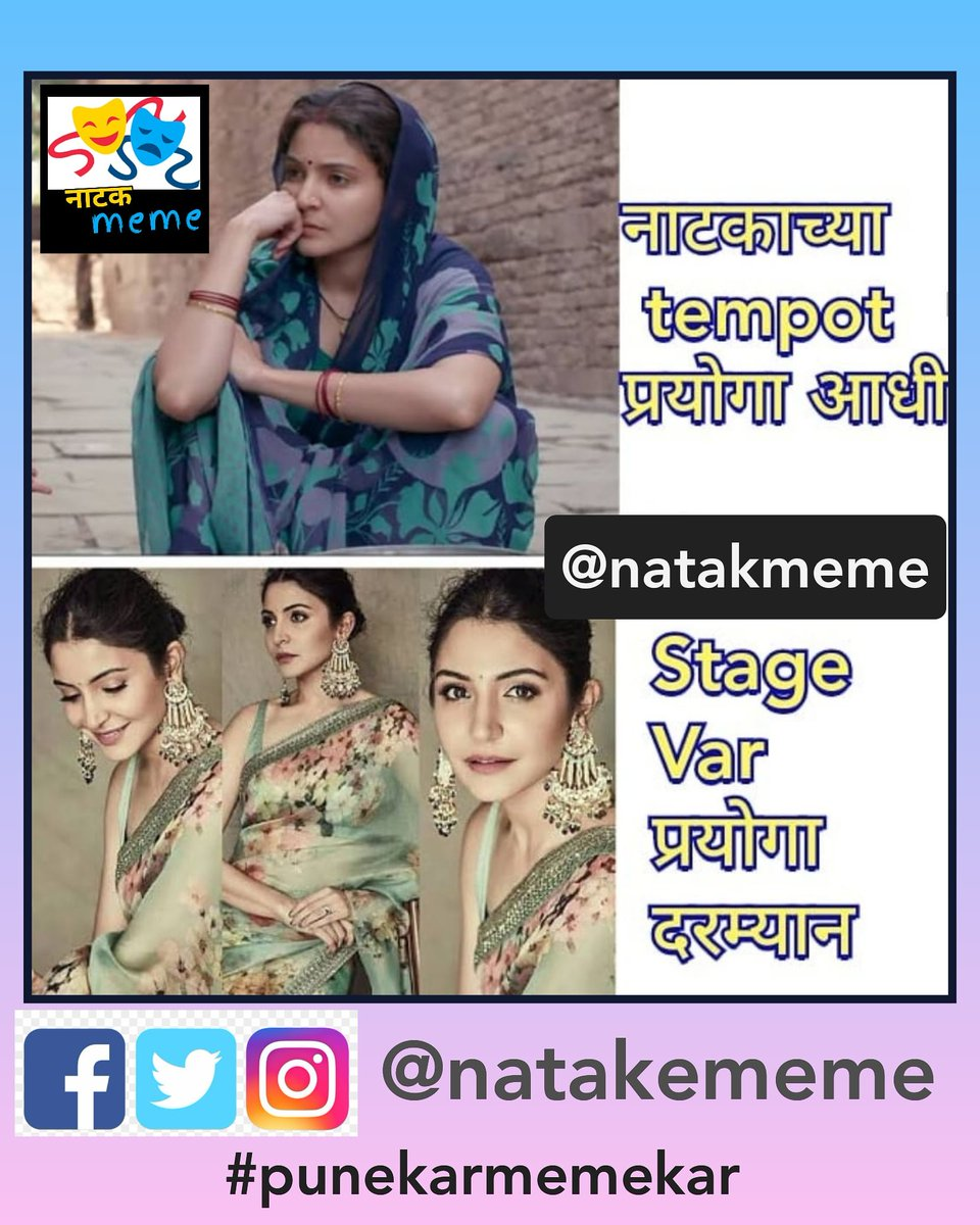 #punekarmemekar #natakmeme   #natak #marathinatak  #marathicineyug   #natakmandali  #kalakar #natakmemes #marathimeme #theatrememes #marathi #maharashtra #natak #rangbhumi  #bharatnatyamandir #ekankika #actor #pune #mumbai #college  #purushottamkarandak #purushottampic.twitter.com/h5GZ6Bdp11