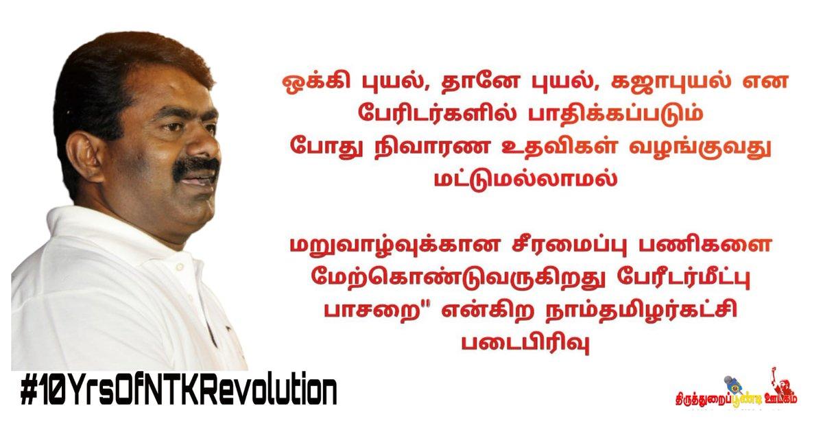 #10YrsOfNTKRevolution Photo