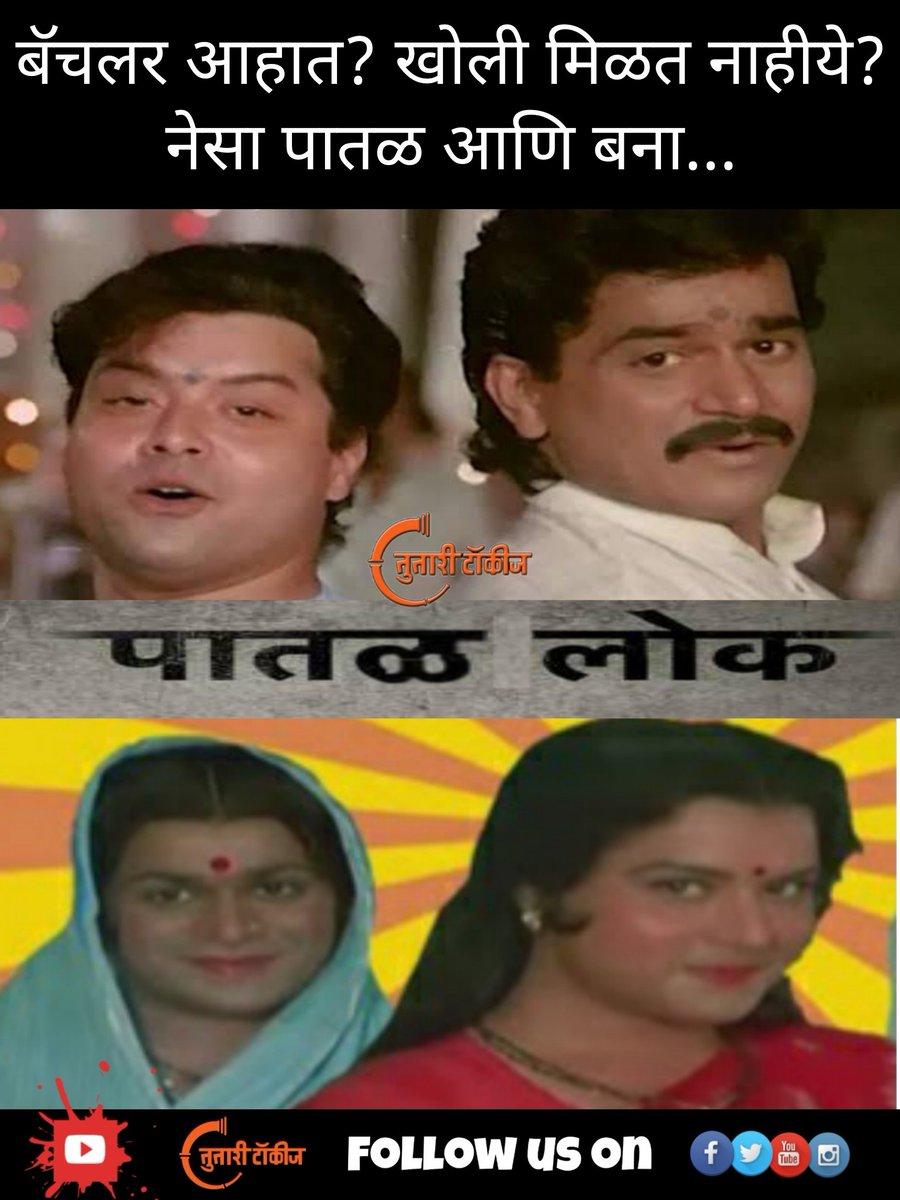 "आज काल ""Paatal Lok"" का काय, खुप चर्चेत आहेत म्हणे. ते हेच पातळ लोक का?  . . . . . . #मराठी #मी #marathi #marathimeme #banwabanwi #marathitales #marathitalespic.twitter.com/5FMQHyYxZy"