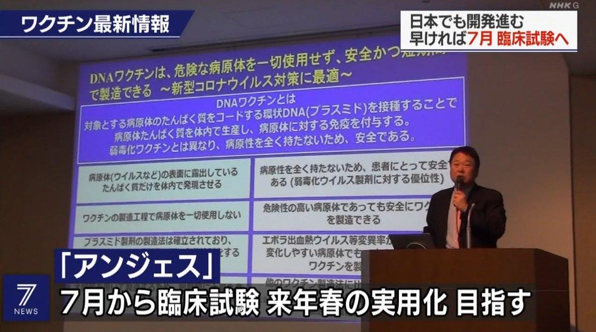 アンジェス「ワクチン 7月から臨床試験 来年春の実用化 目指す」 5/23 NHK