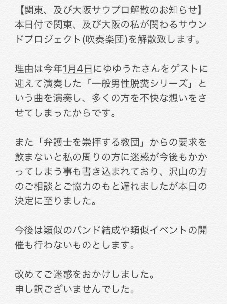 関東 サウンド プロジェクト