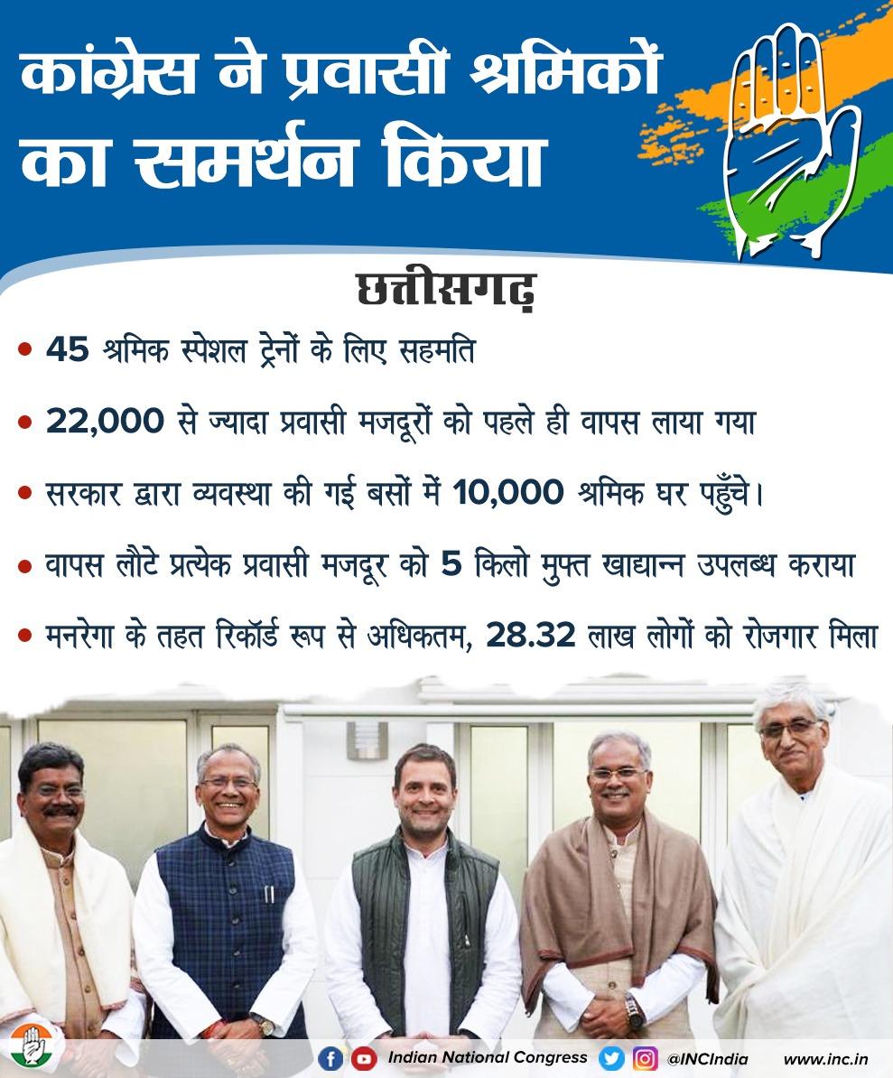 छत्तीसगढ़ कोंग्रेस द्वारा प्रवासी श्रमिकों का समर्थन किया गया। #राहुल_गांधी_मजदूरों_के_साथ