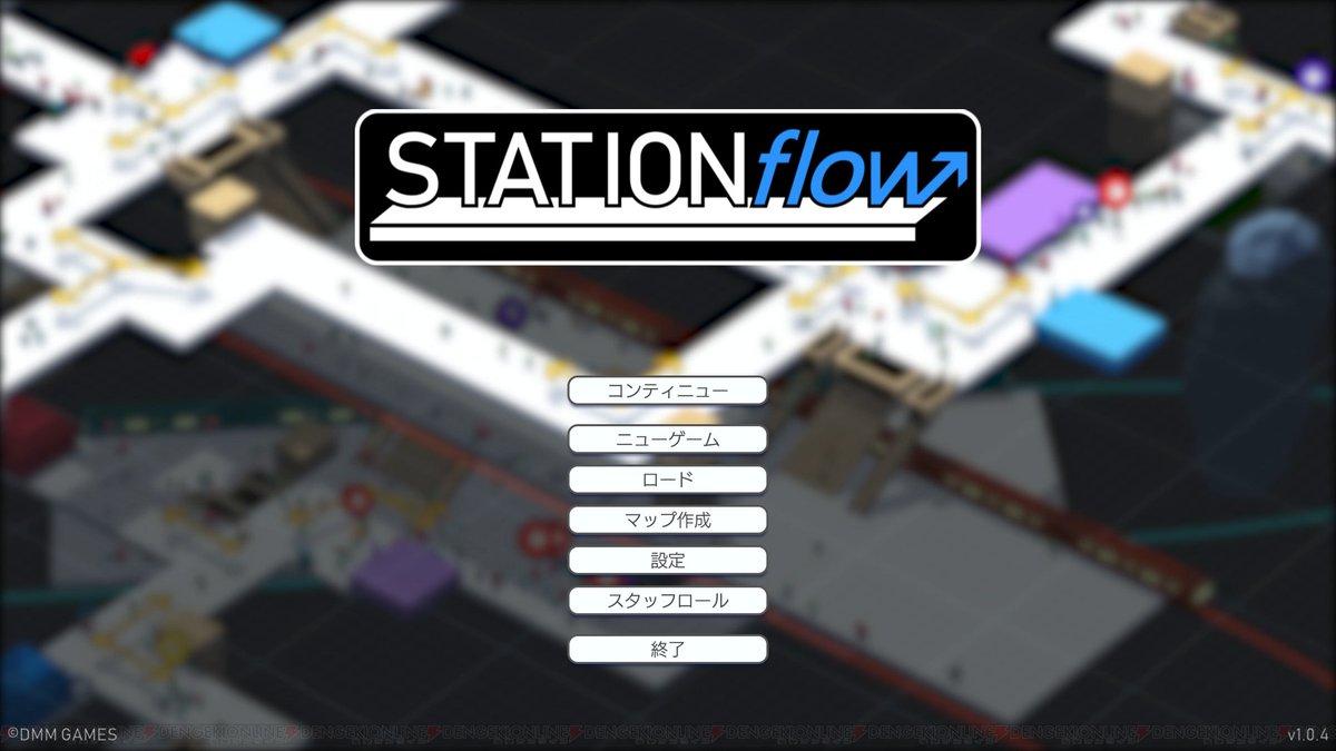 test ツイッターメディア - 【おすすめDLゲーム】ダンジョン駅作る? スマートな駅作る? 地下鉄駅構築シム『STATIONflow』 https://t.co/gptgBmrrXr @dengekionlineさんから https://t.co/ZIW9m3mgMd