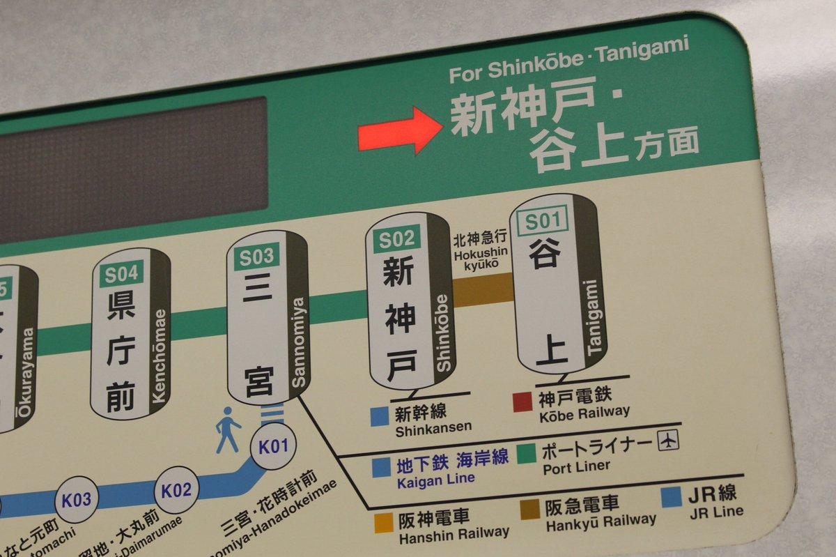 """じーなな Twitterissä: """"神戸市交3000形に搭載されている車内案内表示 ..."""