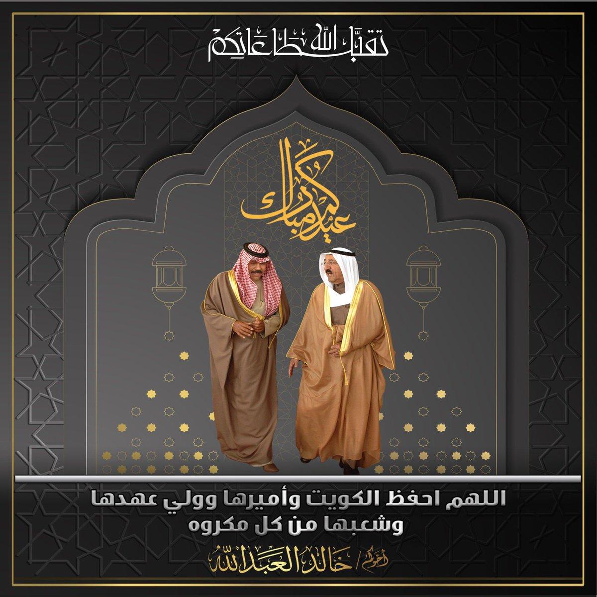 اخواني واخواتي الكرام عيدكم مبارك وكل عام وانتم بخير https://t.co/O1D1pwXm0p